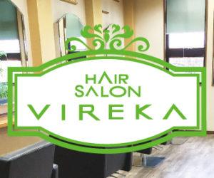 髪質改善 VIREKA